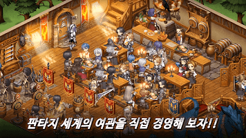 Screenshot 2: Inn of Heroes