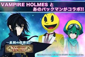 Screenshot 1: ヴァンパイアホームズ×パックマン〜星屑の救世主〜