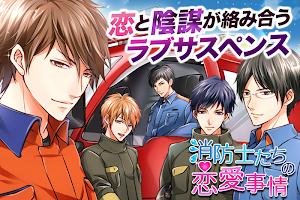 Screenshot 3: 【恋愛ゲーム無料アプリ】消防士たちの恋愛事情