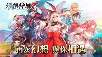 Screenshot 1: 幻想神域R