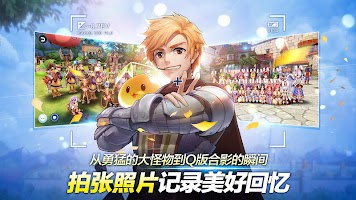 Screenshot 1: RO仙境傳說:守護永恆的愛(國際版)