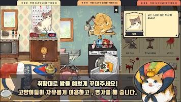 Screenshot 2: 고양이자리 - 고양이 키우기