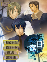 Screenshot 1: 旭日之戀