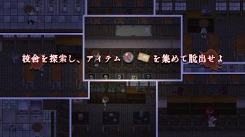 Screenshot 4: 穢校-えこう- 【脱出・探索型ホラーゲーム】