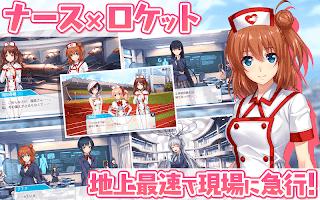 Screenshot 2: 療成敗!噴射護士