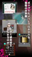 Screenshot 3: 脱出ゲーム 屍崎博士の実験室