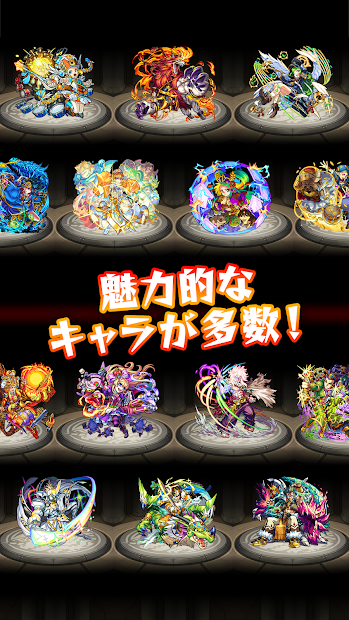 Screenshot 4: 怪物彈珠 Monster Strike (日版)