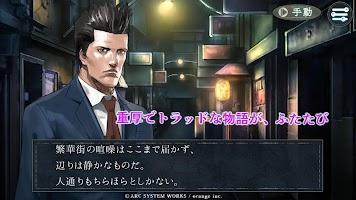Screenshot 2: 探偵 神宮寺三郎 New Order 疑惑的王牌