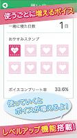 Screenshot 4: 戀愛喚醒~男友鬧鐘~