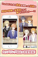 Screenshot 2: 【BL】ぷりカレ