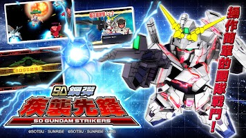 Screenshot 1: SD GUNDAM STRIKERS -  INTERNATIONAL
