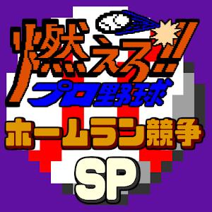 Icon: 燃えろ!!プロ野球 ホームラン競争 SP