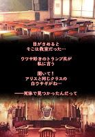 Screenshot 2: 愛麗絲的精神審判 (日版)