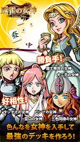 Screenshot 3: 麻雀の女神