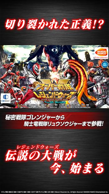 Download Super Sentai Legend Wars Qooapp Game Store
