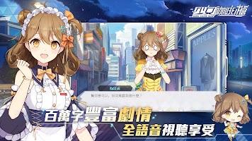 Screenshot 4: 少女咖啡槍   繁中版