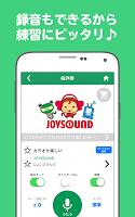 Screenshot 3: JOYSOUND+