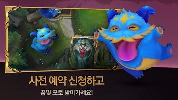 Screenshot 1: Legends of Runeterra