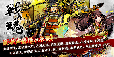 Screenshot 3: 戰魂 -SENTAMA-