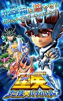 Screenshot 1: 聖鬥士星矢 超群絕戰  party battle 3D