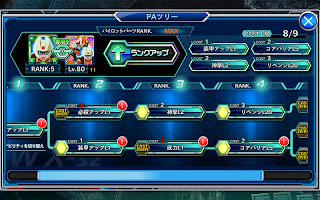 Screenshot 4: Super Robot Wars X-Ω