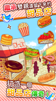 Screenshot 4: 洋菓子店玫瑰~麵包店也開幕了~