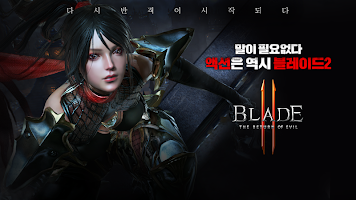 Screenshot 1: Blade 2 | Korean