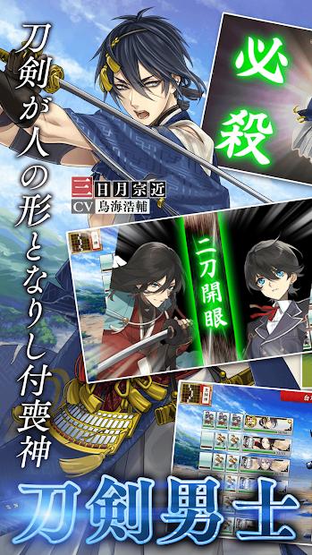 Screenshot 2: Touken Ranbu Pocket