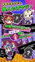 Screenshot 1: 商人サーガ「魔王城で金儲け!」