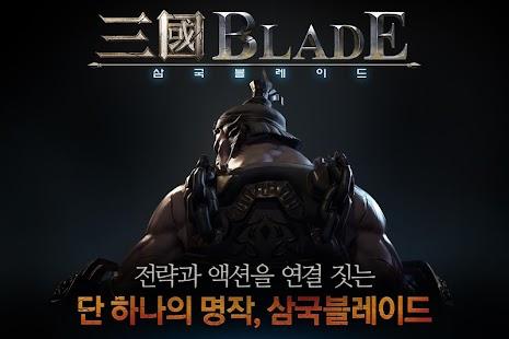 三國 Blade