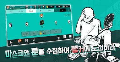 Screenshot 4: 벽부수기2