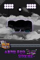 Screenshot 1: 미니카키우기
