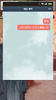 Screenshot 3: BL脱出ゲーム イマドコ!2