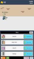 Screenshot 4: 거지 키우기
