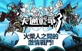 Screenshot 2: 卡通戰爭3 (CartoonWars3)