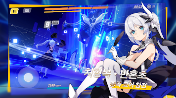 Screenshot 3: Honkai Impact 3 | Korean
