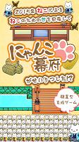 Screenshot 1: ねこゲームの決定版 『にゃんこ幕府〜ねこが作る猫たちの街〜』