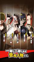 Screenshot 4: 【推理ゲーム】 取調室 ~夕暮れ刑事と最初のミステリー~