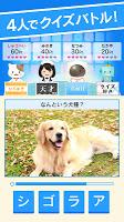 Screenshot 1: クイズバトルオンライン
