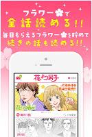 Screenshot 3: 花樣男子·