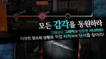 Screenshot 4: 灰色都市 for Kakao