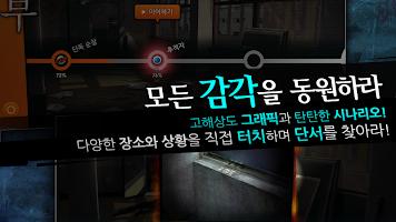 Screenshot 4: 회색도시 for Kakao