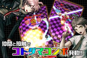 Screenshot 4: ダンガンロンパ-Unlimited Battle-