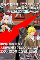Screenshot 4: 激カワ!?基本無料のディフェンスゲームまもって!エヴァ姫