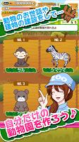 Screenshot 3: ポケット動物園/かわいい動物との日々