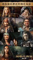 Screenshot 2: 加勒比海盜: 戰爭之潮