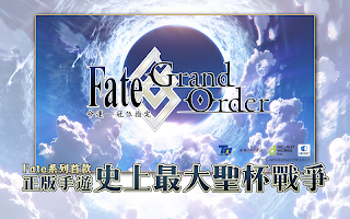 Screenshot 1: Fate/Grand Order | 繁中版
