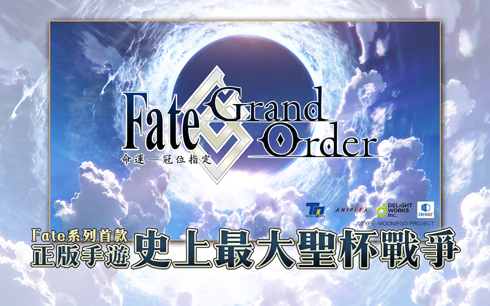 Screenshot 1: Fate/Grand Order (繁中版)/命運-冠位指定