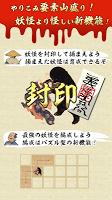 Screenshot 3: 日本恐怖故事