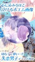Screenshot 2: 俺の失恋ポエム_泣けるポエムで心の穴埋めパズル